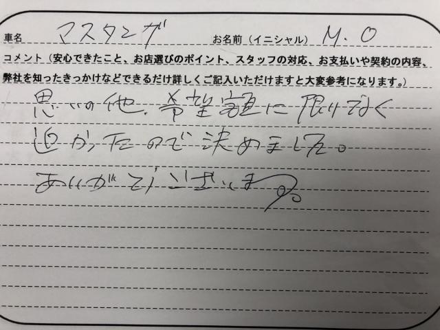神奈川県 50代 男性 M.O様