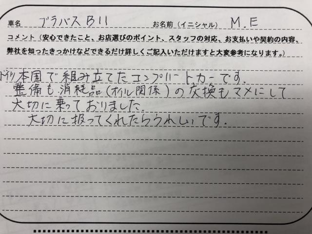 東京都 40代 男性 M.E様