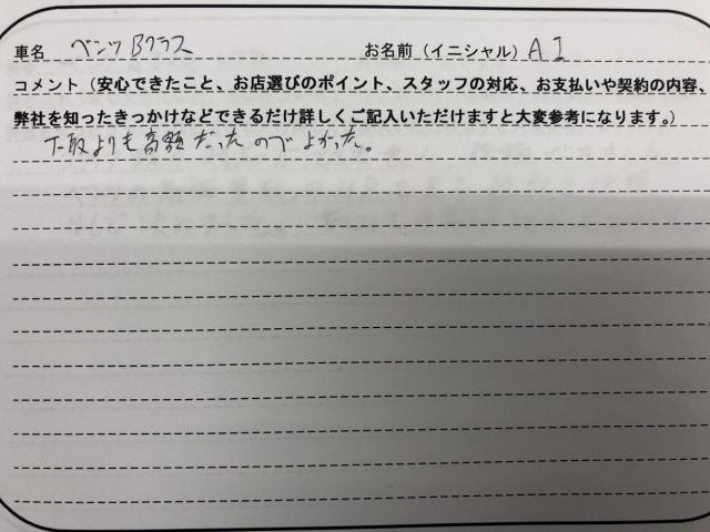 新潟県 30代 男性 AI様