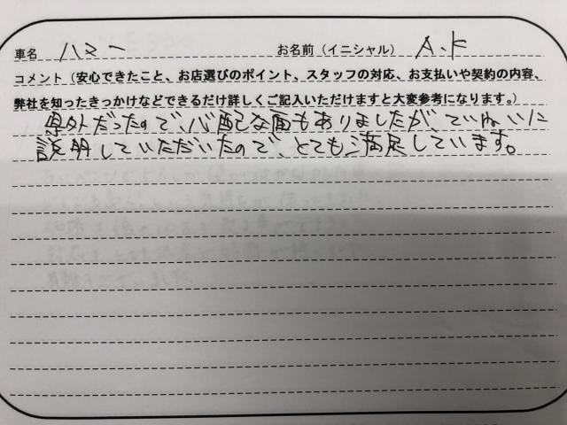 福岡県 20代 男性 A.K様