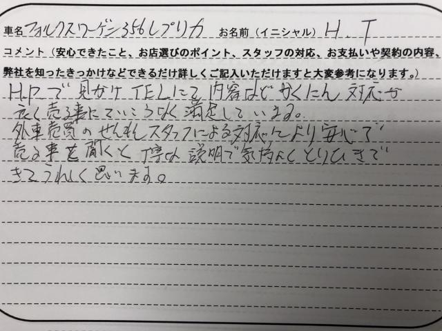 青森県 40代 男性 H.T様