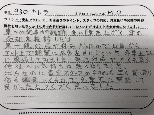 北海道 50代 男性 M.O様