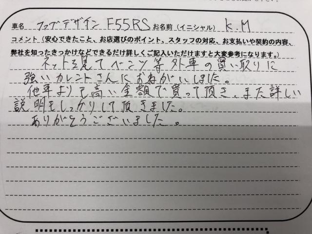 東京都 20代 男性 K.M様