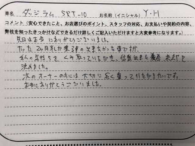 静岡県 20代 男性 Y.H様