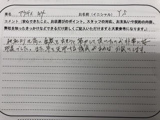 東京都 30代 男性 Y.S様