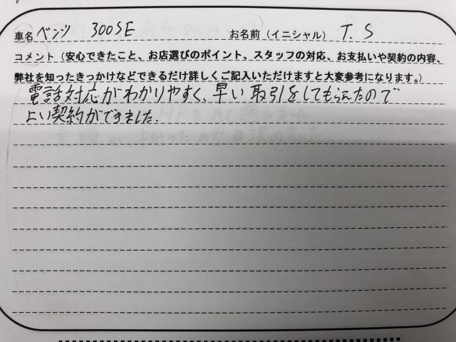 和歌山県 20代 男性 T.S様