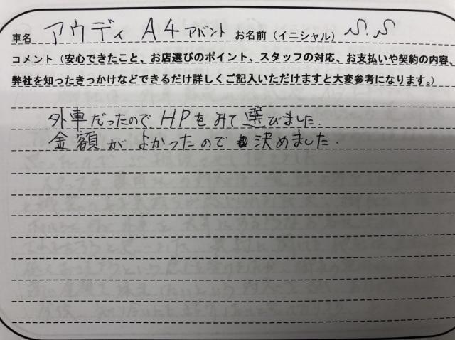 東京都 40代 男性 S.S様