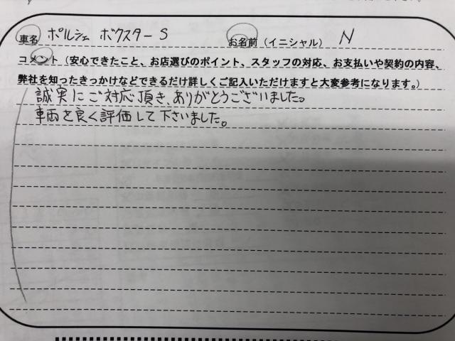 神奈川県 30代 男性 N様