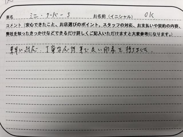 兵庫県 40代 男性 OK様