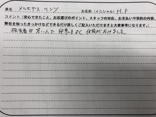 長野県 60代 男性 M.F様