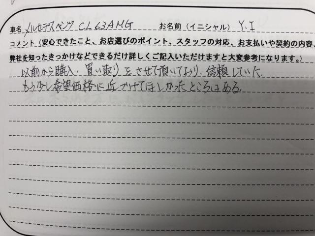 奈良県 50代 男性 Y.I様