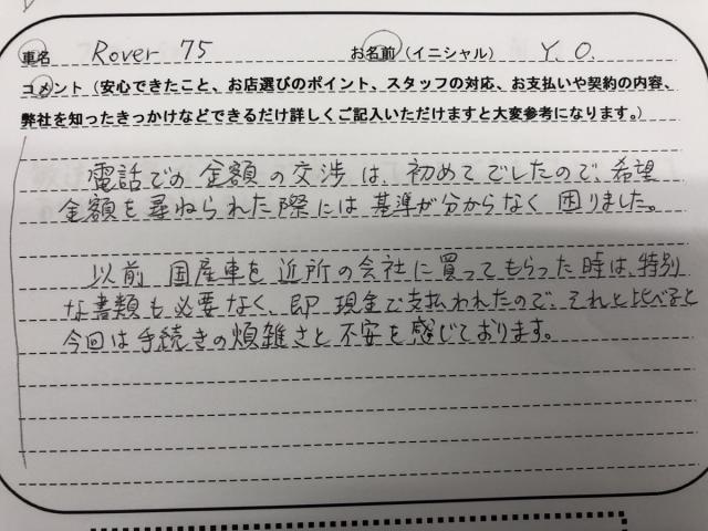 秋田県 50代 女性 Y.O様