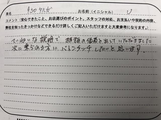 長野県 50代 男性 U様