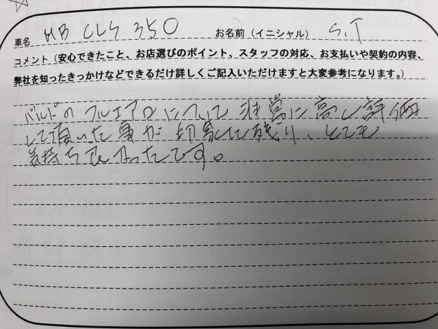 愛知県 40代 男性 S.T様