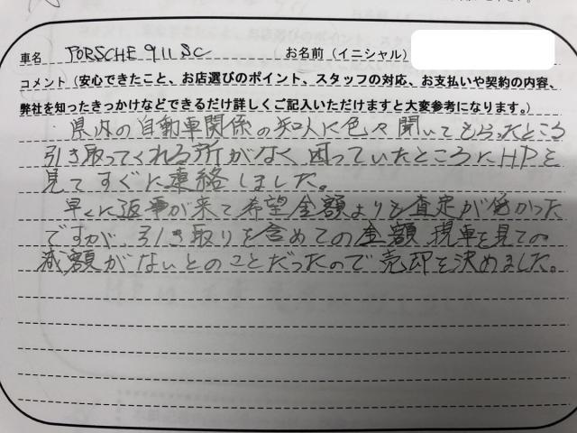 富山県 40代 男性 I様