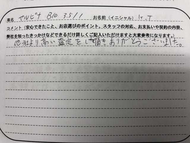 滋賀県 50代 男性 K.T様