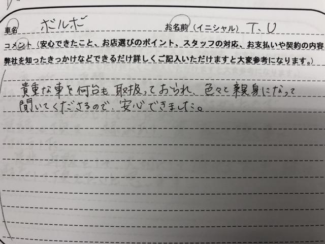福岡県 40代 男性 T.U様