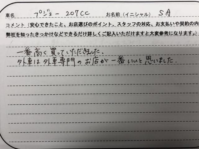 プジョー 207 などのお客様の声【口コミ・評判】
