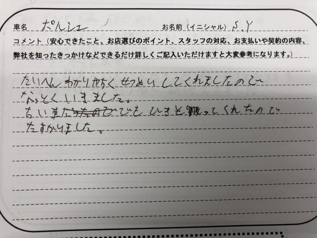 秋田県 40代 男性 S.Y様