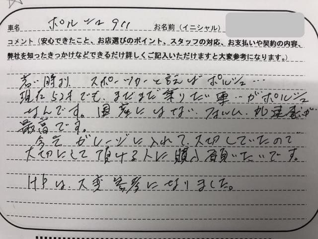 栃木県 40代 男性 T様