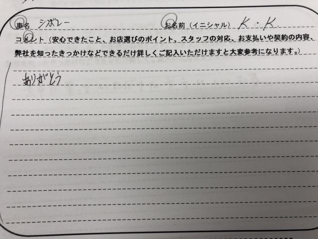 福井県 20代 男性 K.K様