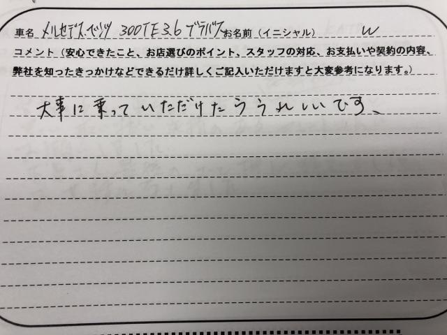 栃木県 30代 男性 W様