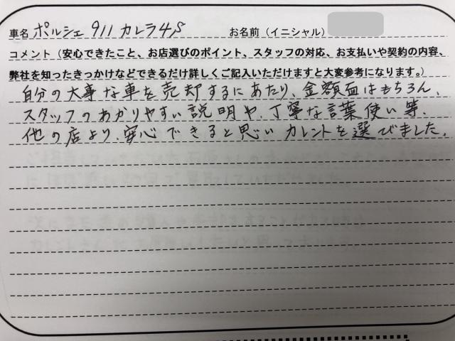 福井県 30代 男性 U様