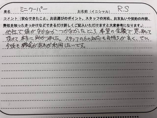 秋田県 20代 男性 R.S様