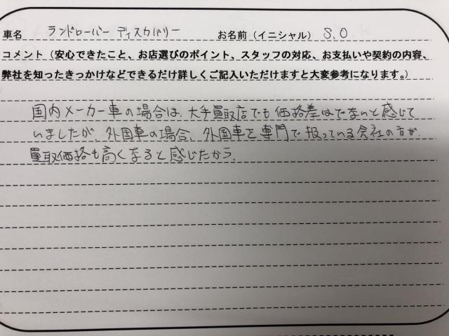 京都府 40代 男性 S.O様