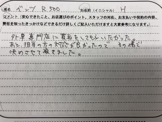 茨城県 男性 H様