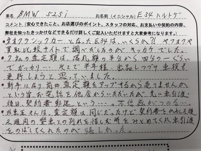 東京都 50代 男性 E34様