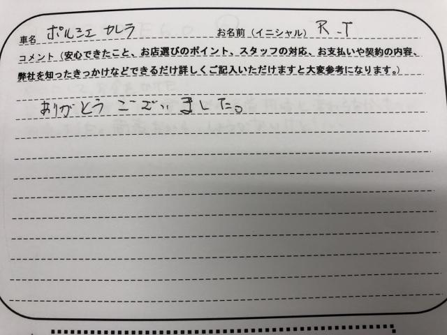 岡山県 50代 男性 R.T様