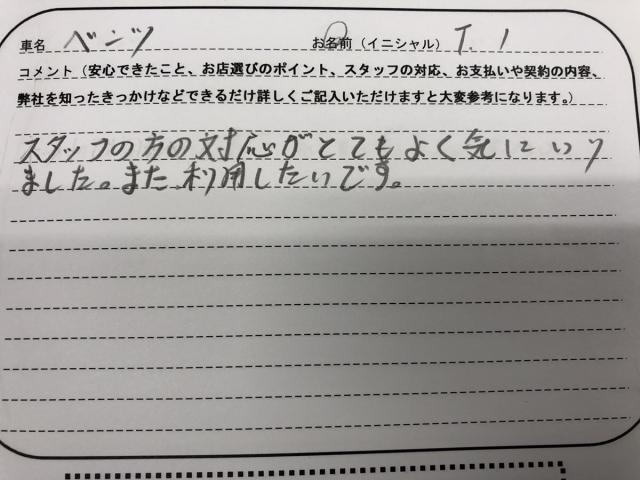 栃木県 40代 男性 T.I様