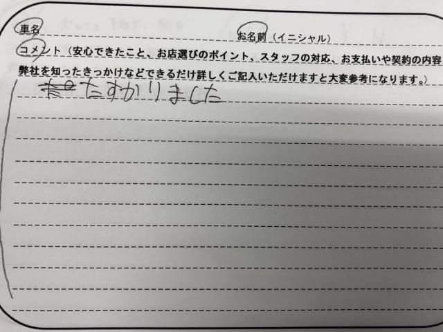 神奈川県 30代 男性 S様