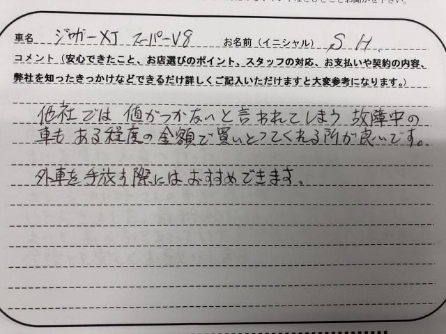 埼玉県 40代 男性 SH様