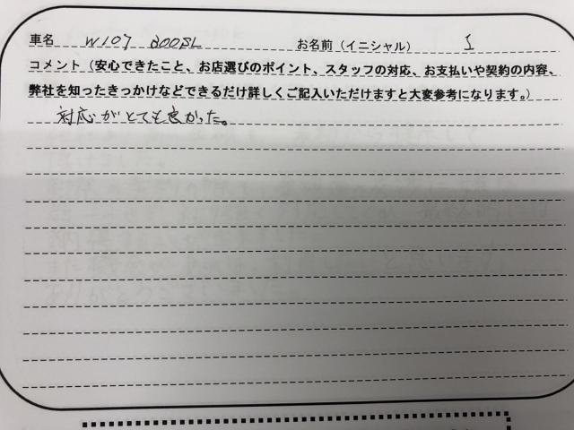 京都府 50代 男性 S様