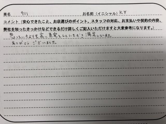 石川県 20代 男性 K.Y様
