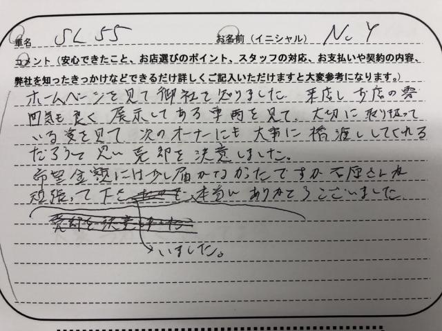 埼玉県 40代 男性 N.Y様