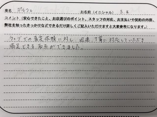 熊本県 男性 S.K様