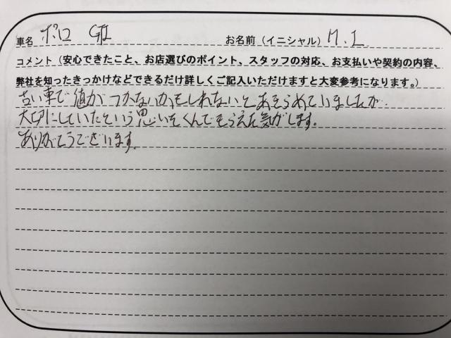 東京都 20代 男性 M.I様