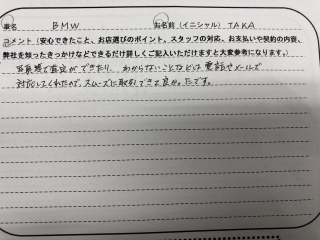 神奈川県 40代 男性 T様