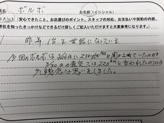 東京都 男性 M様