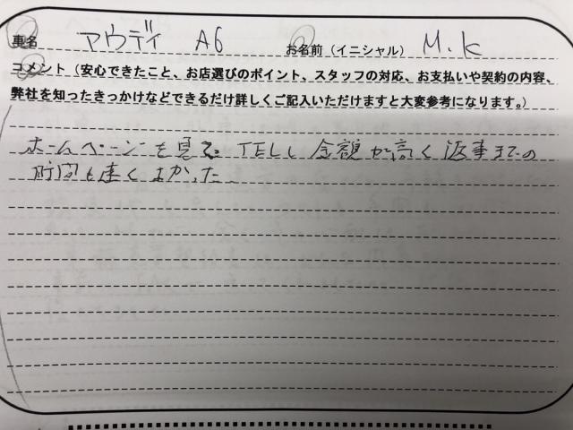 千葉県 男性 M.K様