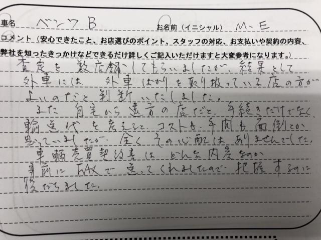 香川県 40代 男性 M.E様