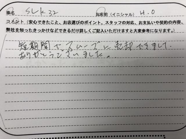 奈良県 40代 男性 H.O様
