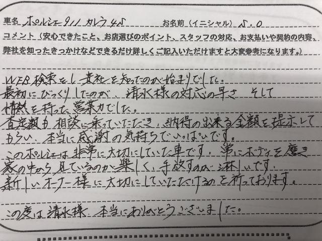 長野県 40代 男性 S.O様