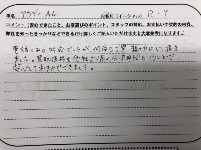 千葉県 30代 男性 R.Y様
