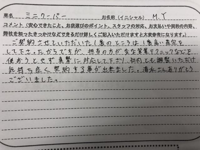 神奈川県 30代 男性 M.Y様