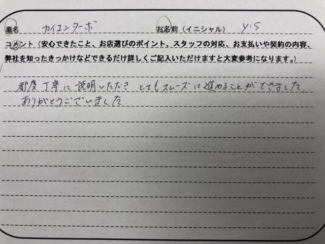 神奈川県 30代 男性 Y.S様