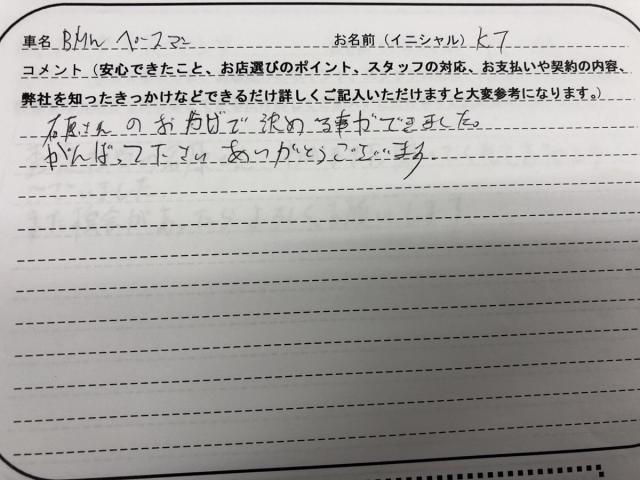東京都 30代 男性 KT様